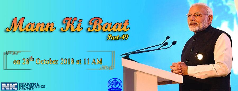 mann ki baat latest dates